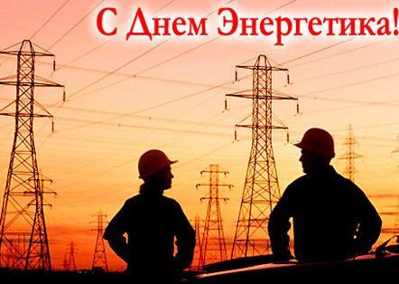 C днем энергетика