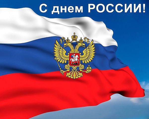 Россия_поздравление